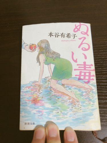 小説『ぬるい毒』の感想とあらすじ【男と女の闘いの物語】|本谷有希子