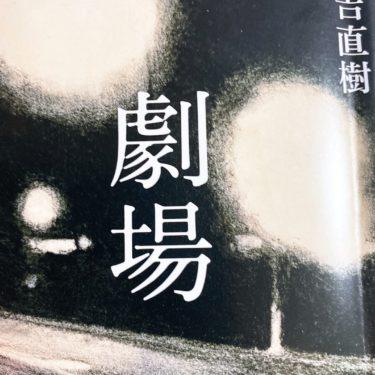 小説『劇場』のあらすじ・ネタバレ結末総まとめ|又吉直樹【12000文字で全てを伝えます】
