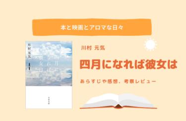 小説『四月になれば彼女は』あらすじ・感想レビュー丸わかり【作者は?名言あり!】