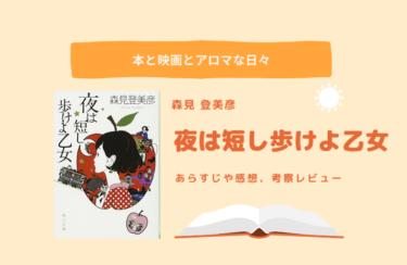 小説『夜は短し歩けよ乙女』のあらすじ・感想・登場人物まとめ【森見登美彦の代表作!】