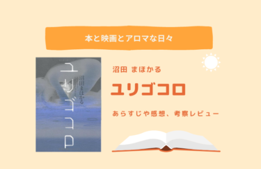 小説『ユリゴコロ』のあらすじとネタバレ結末を紹介!【作者は誰?読みどころは?】