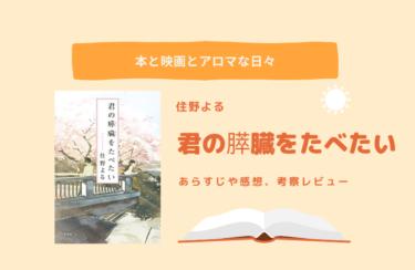 小説『君の膵臓をたべたい』のあらすじ・感想文!【読みやすい共病小説です!】