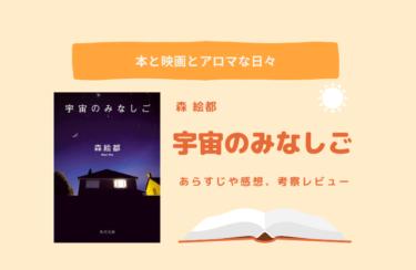 小説『宇宙のみなしご』のあらすじ・感想【読みやすさ抜群】|森絵都