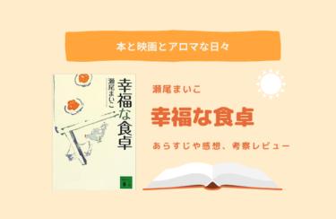 小説『幸福な食卓』感想とあらすじをお届け【不思議な家族の物語】|瀬尾まいこ